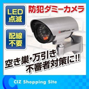 防犯カメラ ダミー ダミーカメラ 屋外 屋内 用 LED点滅 ダミー防犯カメラ 監視カメラ 防犯用シール付き 防犯ダミーカメラ|ciz