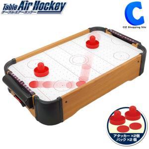 エアホッケー ゲーム  おもちゃ テーブルエアホッケー 家庭用 電池式 得点板付き 木製|ciz