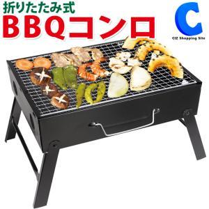 バーベキューコンロ 折りたたみ 小型 卓上 ステンレス バーベキューグリル BBQ コンロ アウトドア キャンプ 網付き|ciz