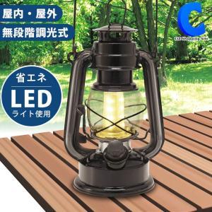 LEDランタン 電池式 おしゃれ 暖色 アウトドア キャンプ 無段階調光 アンティーク調 オイルランタン型 ブラウン ciz