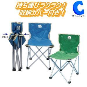 アウトドアチェア キャンプ コンパクト 軽量 折りたたみ 椅子 釣り 登山 ハイキング ピクニック ...