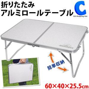 折りたたみ テーブル アウトドア キャンプ 軽量 60×40cm アルミ ローテーブル ソロ おしゃれ コンパクト|ciz