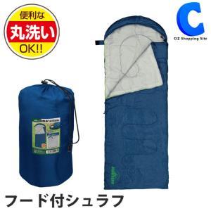 寝袋 封筒型 シュラフ 車中泊 マミー型 洗える寝袋 軽量 コンパクト 大きい フード付きシュラフ アウトドア用 キャンプ用|ciz
