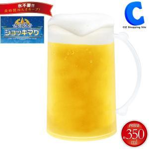 ビールジョッキ 冷凍 350ml ビールグラス ジョッキグラス ビアジョッキ 冷凍庫で凍らせるだけ おしゃれ 冷え冷えジョッキマグ|ciz