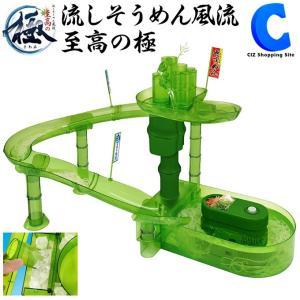 流しそうめん器 そうめんスライダー そうめん流し器 おもちゃ 家庭用 電池式 組み立て おしゃれ 風流 至高の極 ciz