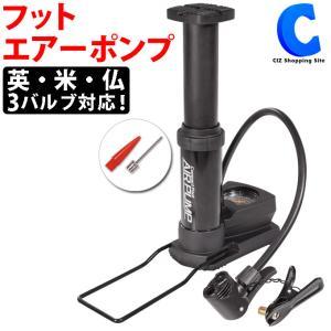 空気入れ 自転車 足踏み式 仏式 英式 米式 浮き輪・ボール用アタッチメント付属 空気圧ゲージ付き コンパクト フットエアーポンプ|ciz