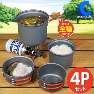 ◆アウトドアや非常時に必要な調理器具を集めた4点セット。 ◆4点で、重量580gと超軽量! ◆重ねる...