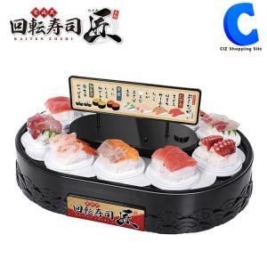 回転寿司 おもちゃ 匠 自宅用 電池式 電動 マシーン おうちで回転寿司 たくみ|ciz