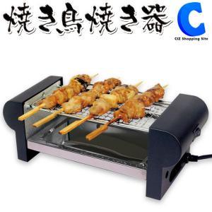 焼き鳥器 家庭用 焼き鳥焼き器 焼き鳥機 卓上 電気 やきとり コンロ グリル 網焼き ちょこっとグリル|ciz