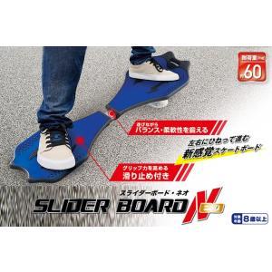 キャスターボード スライダーボード 子供 キッズ すべり止め付き 対象年齢8歳以上 スライダーボードネオ 耐荷重60kg (送料無料)|ciz|02