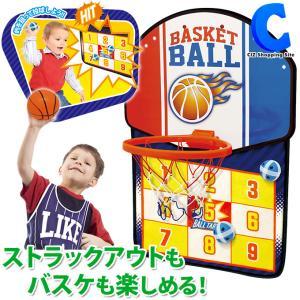 バスケットゴール 室内 家庭用 ストラックアウト 野球 おもちゃ スポーツ玩具 吊り下げフック付き ドア/家具に設置可能 ストラック&バスケットゴールセット|ciz