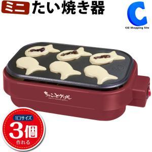 たい焼き器 家庭用 たい焼き機 たい焼きメーカー 鯛焼き ちょこっとグリル HAC2271|ciz