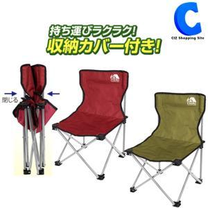 折りたたみ椅子 軽量 おしゃれ 持ち運び アウトドア キャンプ チェア 1人掛け 収納カバー付き|ciz