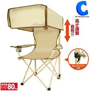 日よけ付き椅子 折りたたみ チェア アウトドア キャンプ アームチェア 1人掛け サンシェード付き|ciz