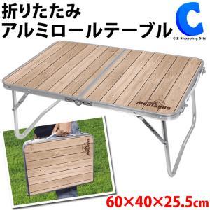 折りたたみ テーブル アウトドア キャンプ 木目調 軽量 60×40cm アルミ ローテーブル ソロ おしゃれ コンパクト|ciz