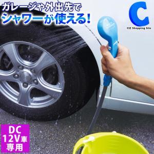 簡易 シャワー ポンプ ポータブル 車用 水量調節可能 12V シガーソケット フック付き アウトドア 海水浴 プール|ciz