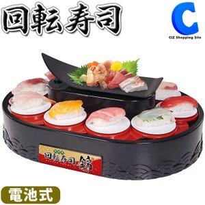 回転寿司 おもちゃ 家庭用 自宅用 錦 家でできる 電池式 おうちで回転寿司セット HAC2413|ciz