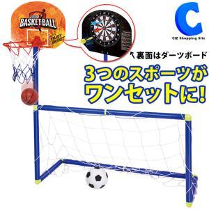 サッカーゴールネット バスケットゴール ダーツ 3way 子供 室内遊び 庭 屋外 運動 おもちゃ 組立式 3in1スーパーゴールセット|ciz