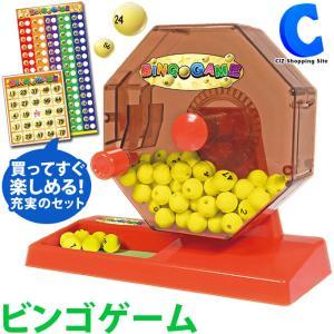 ビンゴゲーム ビンゴマシン すぐに遊べる ビンゴカード マスターカード付き|ciz