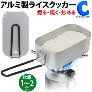 メスティン 炊飯 1〜2合 ライスクッカー ミニ アルミ 飯盒 軽量 アウトドア キャンプ ソロキャンプ キャンプ飯 Montagna|ciz