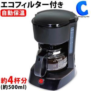 コーヒーメーカー 4杯分 メッシュフィルター マトリックス HAC2750 ciz