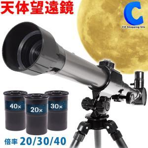 天体望遠鏡 子供 初心者 三脚つき 天体観測 軽量 コンパクト 小型 倍率 20倍 30倍 40倍 接眼レンズ スタービューアー HAC2764 ciz