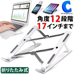 ノートパソコンスタンド ラップトップスタンド ファンなし 折りたたみ ノートPC 台 タブレット スマホ 17インチまで対応 ciz
