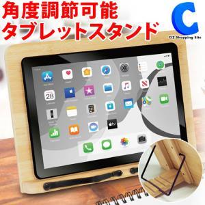 タブレットスタンド 木製 読書スタンド ブックスタンド おしゃれ 角度調節可能 約45〜90° マルチスタンド ciz