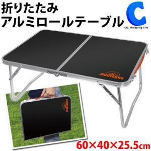 折りたたみテーブル アウトドア キャンプ ローテーブル アルミ 60×40cm おしゃれ 軽量 ブラック Montagna|ciz