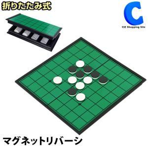 マグネットリバーシ おもちゃ 卓上 ボードゲーム 折りたたみ式  (送料無料)|ciz