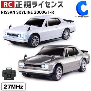 ラジコンカー 子供 室内 完成品 車 日産 NISSAN スカイライン 2000GT-R 電動ラジコンカー ヘッドランプ付き おもちゃ RC 正規ライセンス 操作簡単|ciz