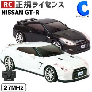 ラジコンカー 子供 室内 完成品 車 日産 NISSAN GT-R RC 電動ラジコンカー ヘッドランプ付き おもちゃ RC 正規ライセンス 操作簡単|ciz