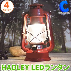 ランタン LED 災害用 明るい 電池式 アンティーク おしゃれ 暖色 アウトドア キャンプ 無段階調光 ハドリー|ciz