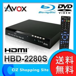 ブルーレイ プレーヤー ブルーレイディスクプレーヤー ブルーレイプレーヤー (送料無料) AVOX HBD-2280S DVDプレーヤー DVDプレイヤー|ciz
