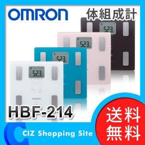 体重計 体脂肪計 体組成計 オムロン デジタル カラダスキャン HBF-214 全4色 (送料無料)|ciz