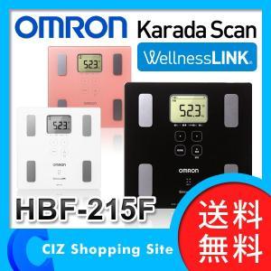 体重計 体脂肪計 オムロン(OMRON) 体重体組成計 カラダスキャン ヘルスメーター デジタル体重計 HBF-215F|ciz