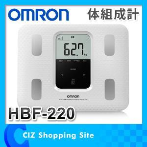 体重計 体脂肪計 オムロン(OMRON) 体重体組成計 カラダスキャン デジタル体重計 HBF-220 ホワイト|ciz