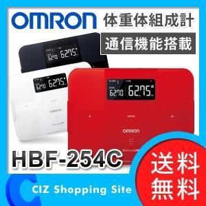 体重計 体脂肪計 体重体組成計 オムロン (OMRON) カラダスキャン HBF-254C (送料無料)|ciz