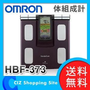 体重計 体脂肪計 オムロン(OMRON) 体重体組成計 カラダスキャン ヘルスメーター デジタル体重計 HBF-373|ciz