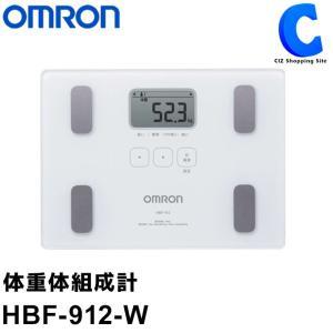 体重計 オムロン 体重体組成計 カラダスキャン デジタル 体脂肪率 HBF-912 ホワイト|ciz