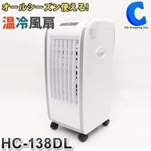 冷風機 冷風扇 冷風扇風機 家庭用 タワー型 コンパクト リモコン タイマー付き 2WAY 温冷風扇 ホット&クールファン HC-138DL (お取寄せ)|ciz