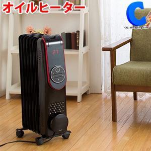 オイルヒーター 省エネ 8畳 暖房器具 タイマー付き 7枚フィン HC-A31A 1200W 液晶パネル搭載 (送料無料&お取寄せ) ciz