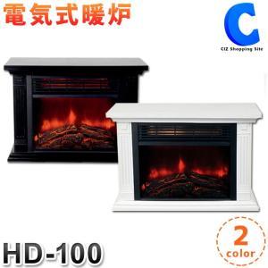 暖炉型ファンヒーター 小型 ミニ おしゃれ インテリア 電気暖炉 HD-100|ciz