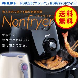ノンオイルフライヤー フィリップス(PHILIPS) ノンフライヤー オリジナルレシピ付き HD9220(ブラック) / HD9299(ホワイト)|ciz