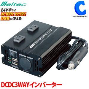 デコデコ 24V 3系統出力 DCDCコンバーター 3WAYインバーター USB2口 静音タイプ 大自工業 メルテック HDC-150|ciz