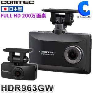 ドライブレコーダー 前後 2カメラ GPS 駐車監視機能 コムテック HDR963GW 日本製 HDR WDR機能 Gセンサー (お取寄せ)|ciz