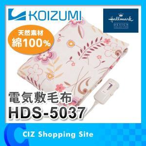 電気毛布 電気敷毛布 電気敷き毛布 140×85cm ホールマークデザイン Hallmark 綿100% コイズミ(KOIZUMI) HDS-5037|ciz