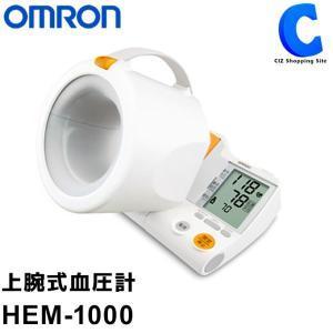 血圧計 オムロン 上腕式 全自動 HEM-100...の商品画像