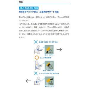 血圧計 上腕式 オムロン 自動 正確 HEM-...の詳細画像2