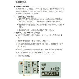 血圧計 上腕式 オムロン 自動 正確 HEM-...の詳細画像4
